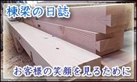 那須建築スタッフブログ「棟梁の日誌」